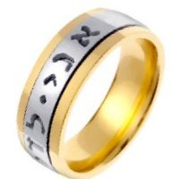 Item # 46224E - Religious Wedding Band
