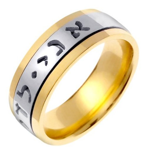 Item # 46224E - 18K two-tone gold, 7.5mm wide, comfort fit, wedding band. The wedding band is Song of Solomon 6:3 etched in the center in Hebrew.