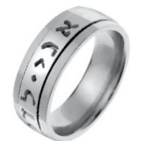 Item # 46224W - Wedding Band Hebrew Solomon 6:3